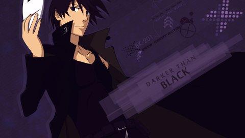 Темнее черного, hei, мальчик, брюнетка, маска