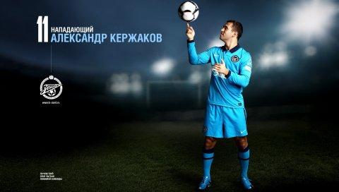 Александр Кержаков, зенит, форвард, мяч, футбольный клуб