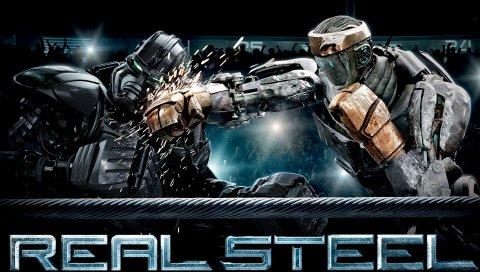 Реальный, битва, сталь